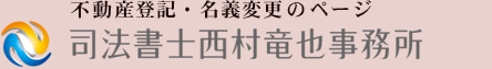 家 土地 マンションの名義変更 相続登記のページ   大阪